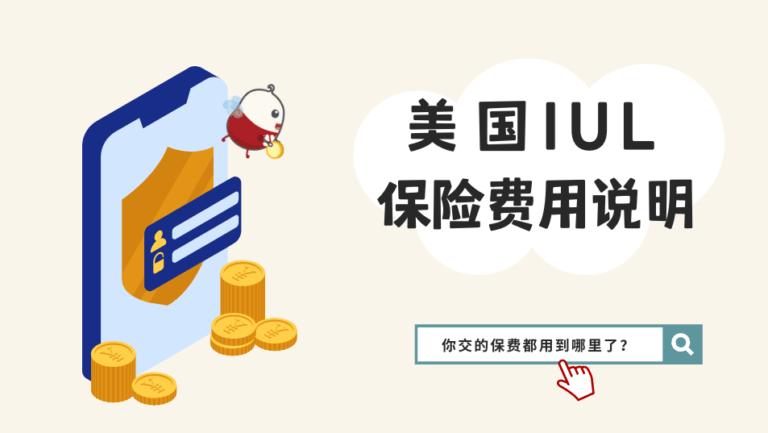 美国IUL保险费用构成 |你交的保费都用到哪里了?