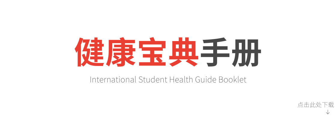 health-guide-banner