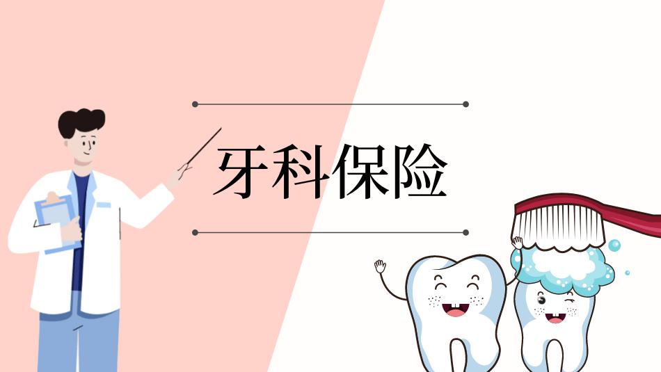 dental insturance landign page