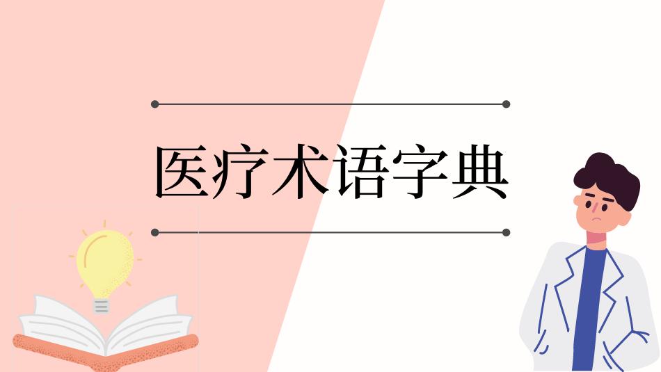 美国就医medicla dictionalry lndign page